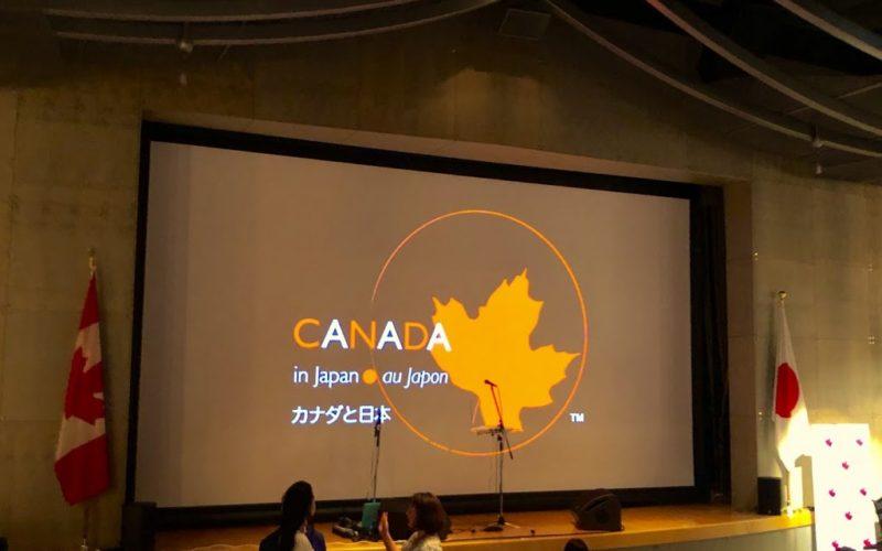 カナダ大使館 2人の歌姫によるコンサート その①